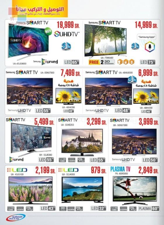 بدأت عروض العيد على الأجهزة والالكترونيات لدى الشتاء والصيف في الرياض وجدة NavYvD.jpg