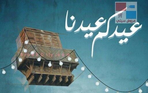 فعاليات عيد الفطر في جدة - عيدكم عيدنا NxRBJy.jpg