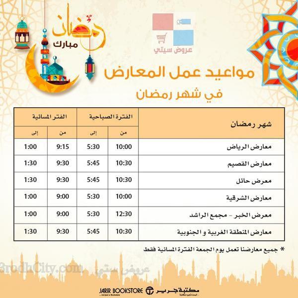 مكتبة جرير مواعيد العمل في رمضان PhcIeJ.jpg