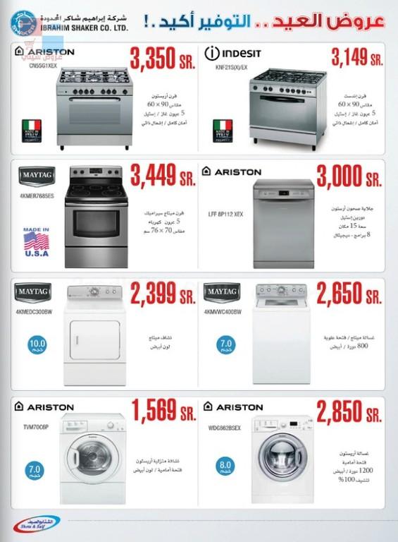 بدأت عروض العيد على الأجهزة والالكترونيات لدى الشتاء والصيف في الرياض وجدة RMnO4P.jpg
