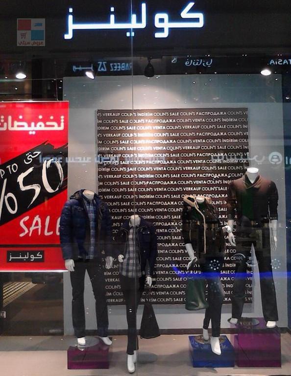 وصول احدث التشكيلات لدى ماركة كولينز السعودية SjSxdF.jpg