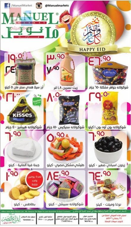 عروض رمضان مستمرة لدى اسواق مانويل ماركت في جدة V7ToHb.jpg