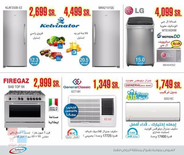 عروض الشتاء والصيف للأجهزة الالكترونية والمنزلية في الرياض وجدة WBoYyz.jpg