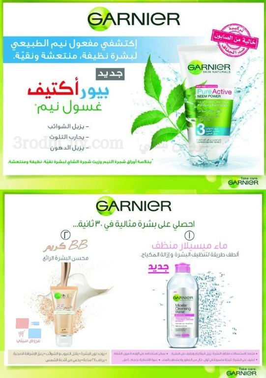 عروض صيدلية الدواء بجميع الفروع بالسعودية ابتدأ من ٨ اغسطس ٢٠١٥ WDrtCG.jpg