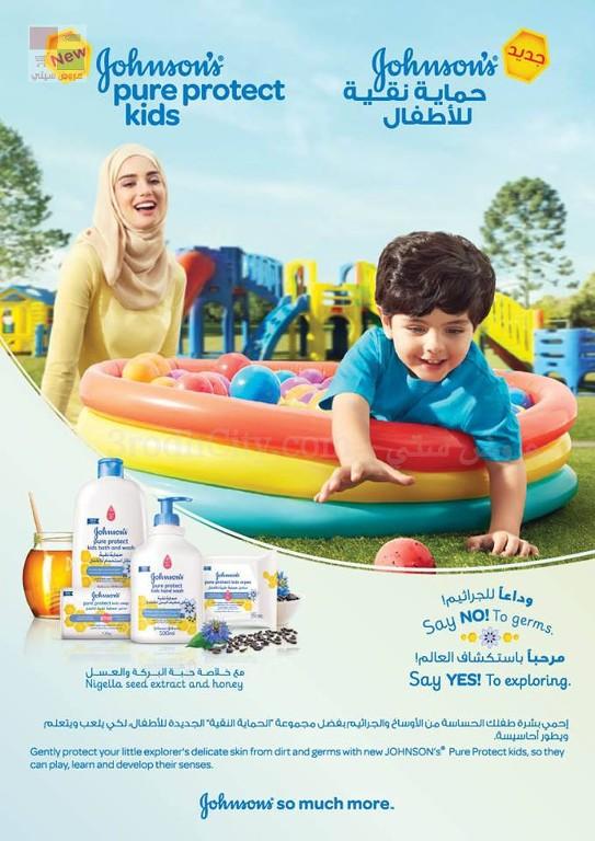 عروض على منتجات التجميل لدى كارفور السعودية بجميع الفروع Xlh2OX.jpg