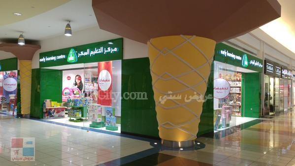 عروض مميزة لدى مركز التعليم المبكرفي جميع الفروع بالسعودية Y3wXf8.jpg