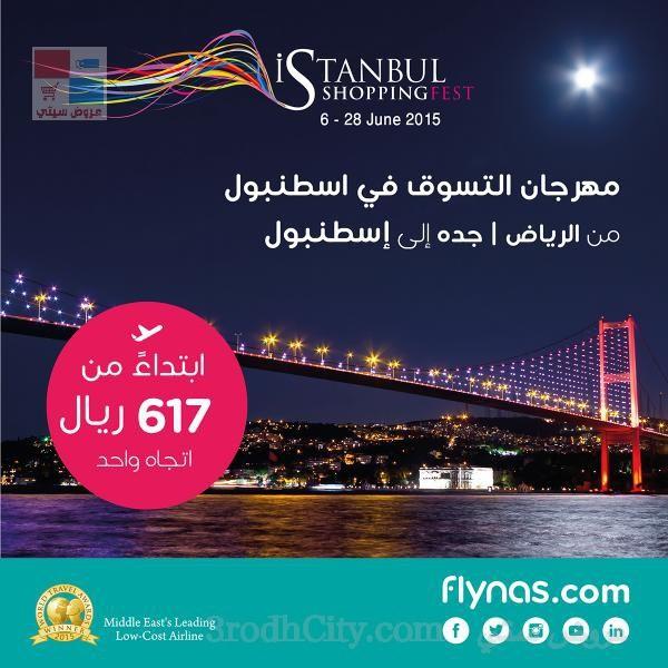 تذاكر سفر الى اسطنبول بأسعار مميزة مع عروض طيران ناس بمناسبة مهرجان التسوق cR2JvD.jpg