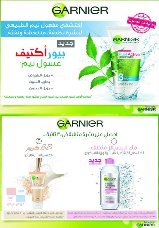 عروض صيدليات الدواء الشهرية على العديد من المنتجات باسعار مميزة io5AGy.jpg