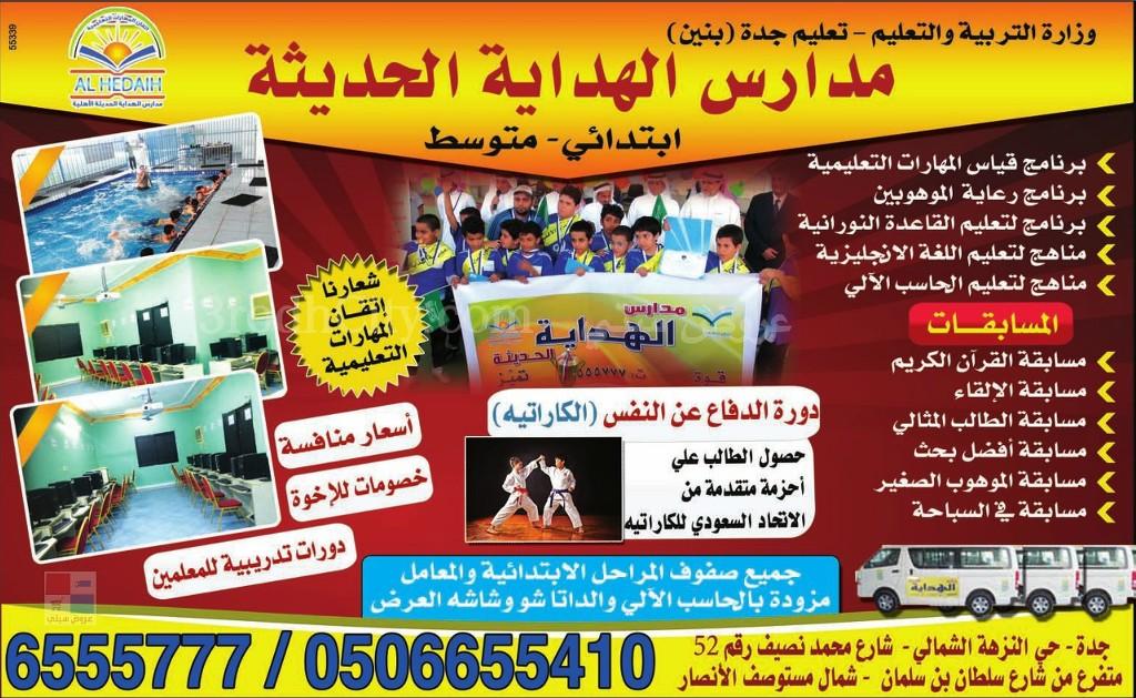 مدارس الهداية الحديثة في جدة حي النزهه isuTks.jpg