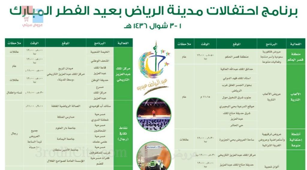 امانة مدينة الرياض تطلق جدول فعاليات عيد الفطر jlMdhw.jpg