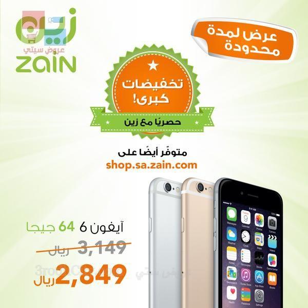 عروض زين السعودية على جوال آيفون 6 ولفترة محدودة mAkz5C.jpg