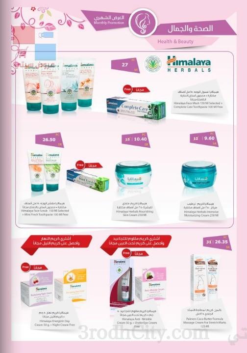 عروض صيدليات الدواء الشهرية على منتجات متنوعة بأفضل الأسعار mt3HdO.jpg