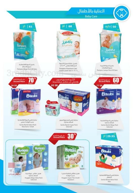 عروض صيدلية الدواء بجميع الفروع بالسعودية ابتدأ من ٨ اغسطس ٢٠١٥ oOWstK.jpg
