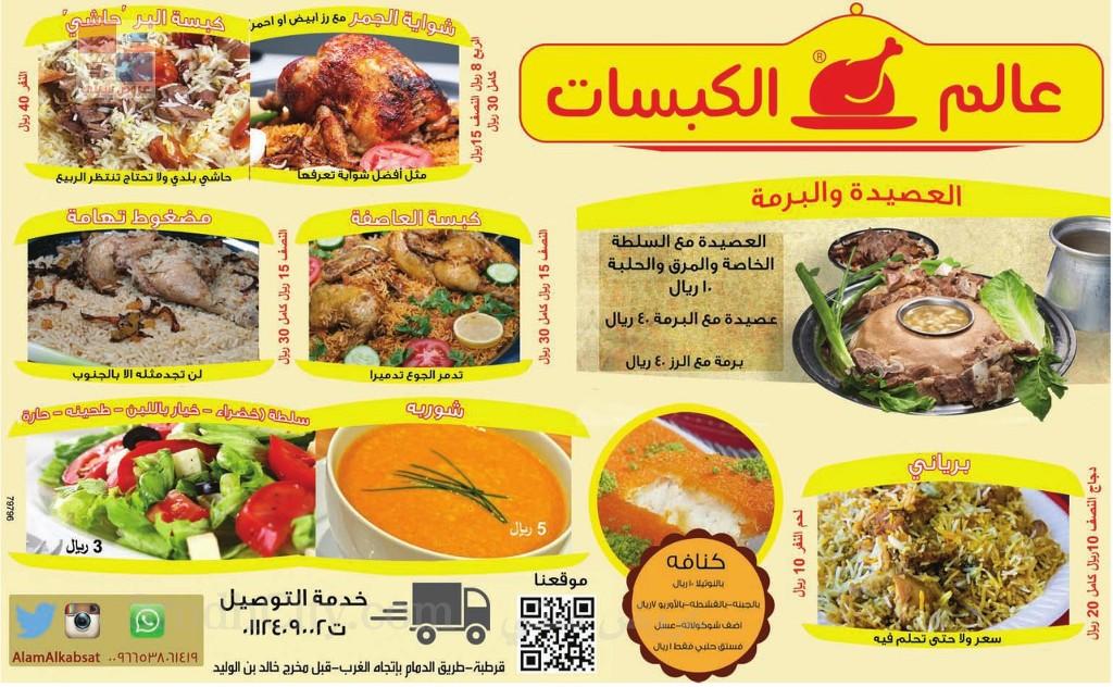 مطعم عالم الكبسات في الرياض qxDL5D.jpg