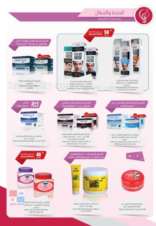 عروض صيدلية الدواء بجميع الفروع بالسعودية ابتدأ من ٨ اغسطس ٢٠١٥ s8hyi0.jpg