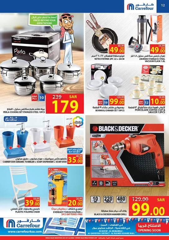 تمتّعوا بأفضل المنتجات الأرخص سعرًا مع عروض كارفور بين ١٨ و٢٤ مارس ٢٠١٥ tamx8j.jpg