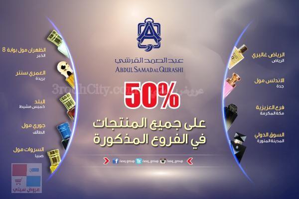 تخفيضات وعروض مميزة من عبدالصمد القرشي تصل لغاية ٥٠٪ wideaA.jpg