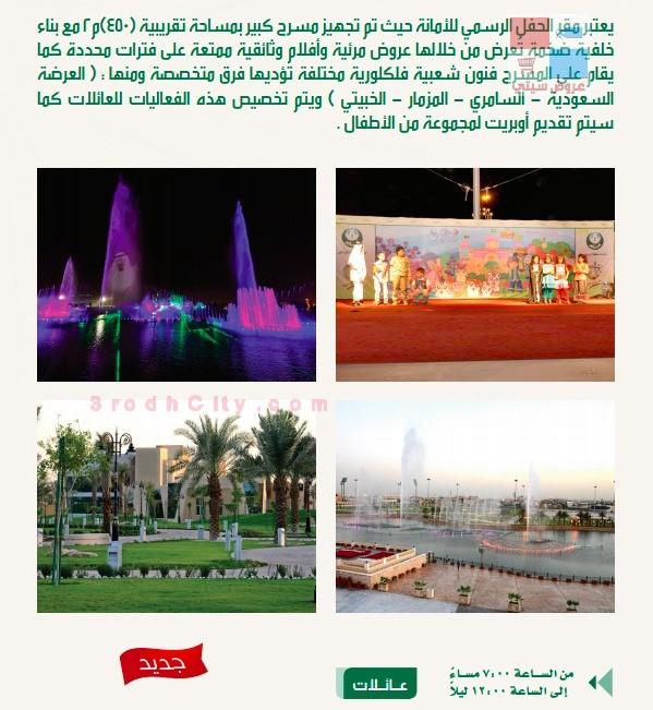 امانة الرياض تطلق جدول احتفالات عيد الفطر بالرياض لعام ١٤٣٥هـ yoJ2Zr.jpg