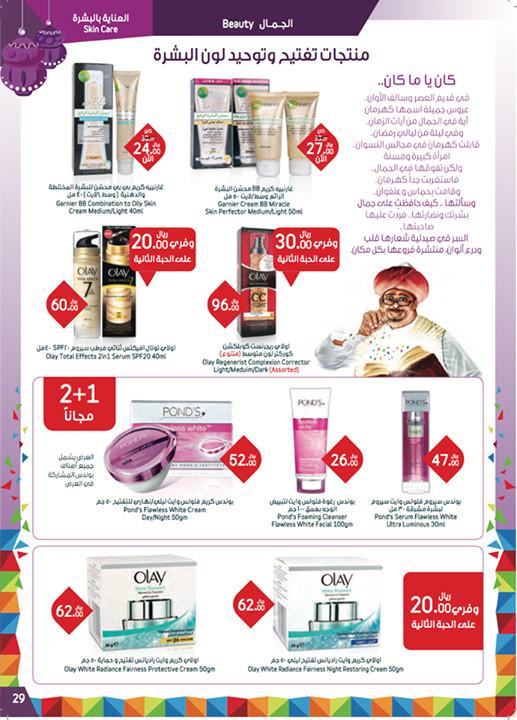 عروض صيدليات النهدي بجميع فروعهم في السعودية  ابتدأ من تاريخ ١٩ رمضان الى ١١ شوال ١٤٣٥هـ 9ee2d6.png