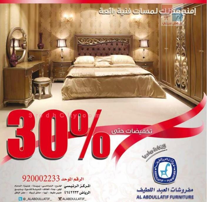 تخفيضات حتى ٣٠٪ لدى مفروشات العبداللطيف في الرياض والخبر وجدة c71476.jpg