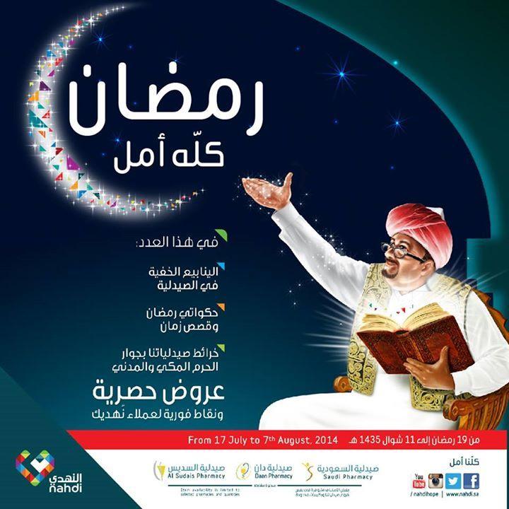 عروض صيدليات النهدي بجميع فروعهم في السعودية  ابتدأ من تاريخ ١٩ رمضان الى ١١ شوال ١٤٣٥هـ 3d680b.jpg