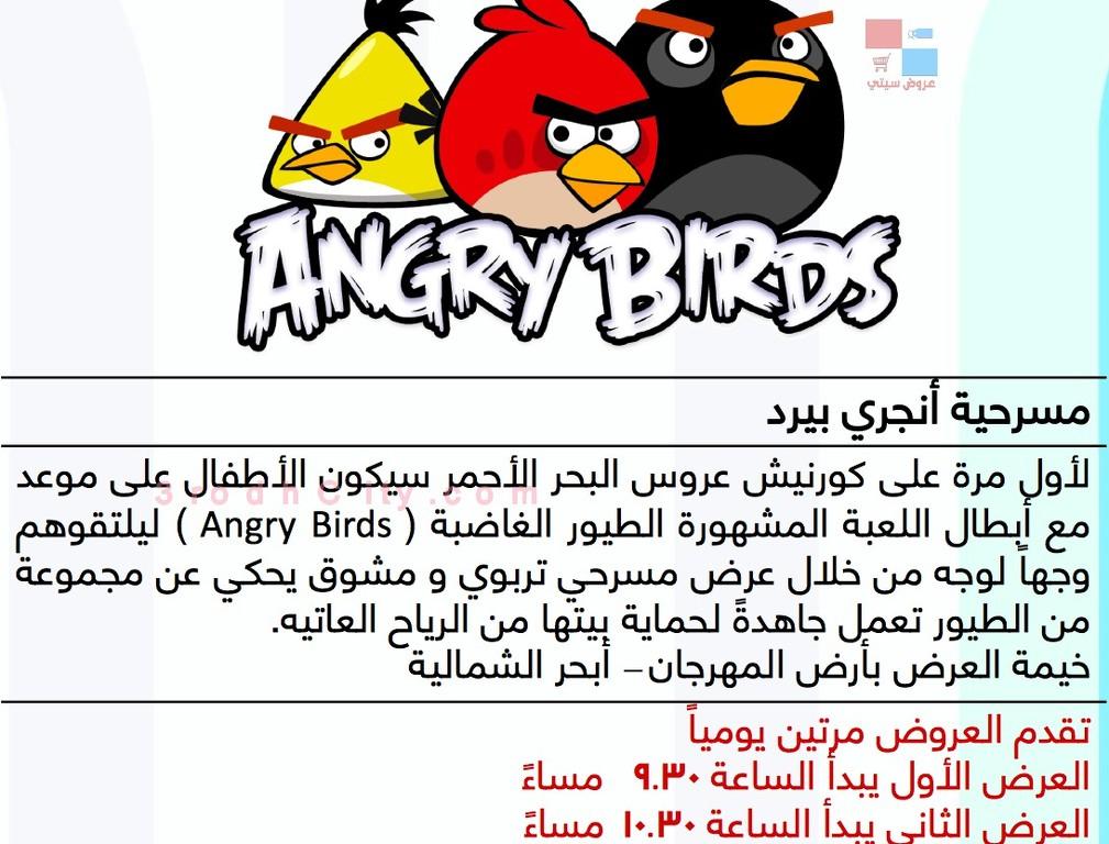 فعاليات عيد الفطر في جدة - عيدكم عيدنا DtFvCB.jpg