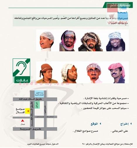 امانة الرياض تطلق جدول احتفالات عيد الفطر بالرياض لعام ١٤٣٥هـ MS0vxY.jpg