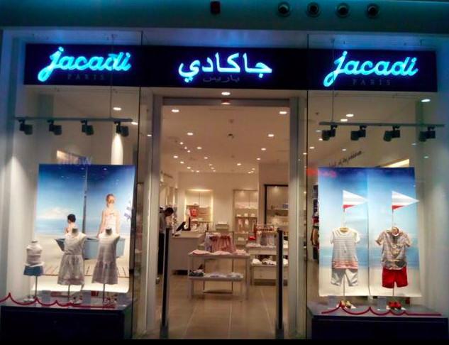 بالصور افتتاح معرض جاكادي في عزيز مول جدة c3tx.png