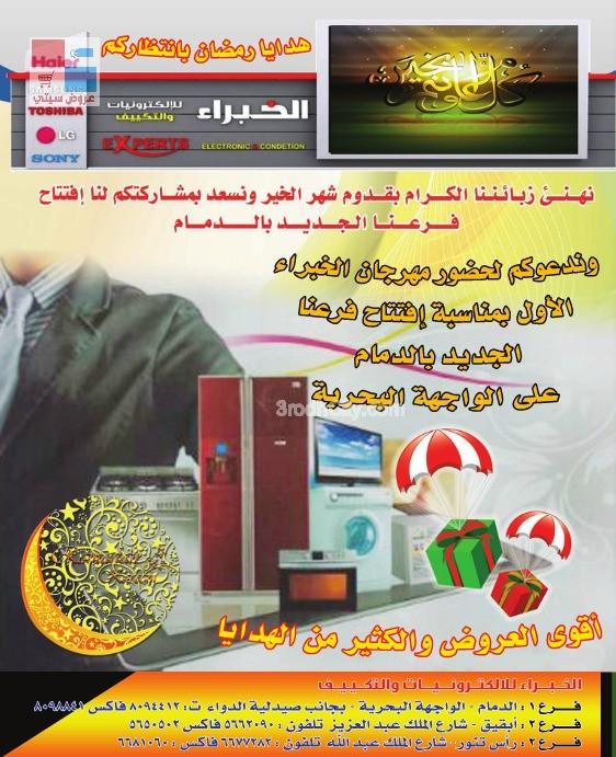 عروض الخبراء للأجهزة الألكترونية في الدمام هدايا رمضان بأنتظاركم qu04.jpg