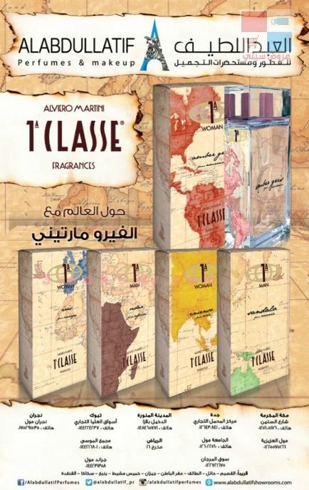 العبداللطيف للعطور والتجميل في الرياض وجدة ومكة المكرمة والمدينة المنورة وتبوك udqx.jpg