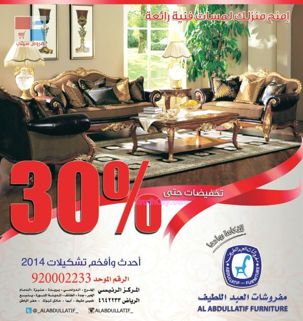 تخفيضات حتى ٣٠٪ لدى مفروشات العبداللطيف في الرياض  والخبر وجدة v6de.jpg