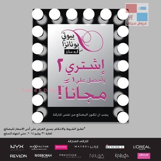 عروض لايف ستايل السعودية اشتر قطعتان من مستحضرات التجميل واحصلي على الثالثة مجانا 7tfk.jpg