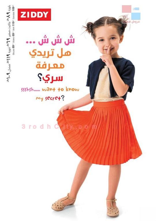 عروض زدي Ziddy وصول احدث تشكيلة شهر رمضان المبارك بجميع فروعهم في السعودية ae7v.jpg