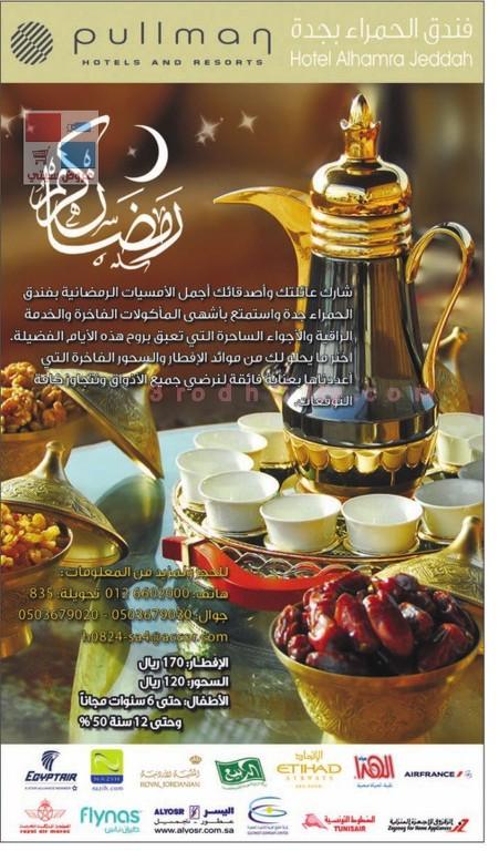 عروض الإفطار في فندق الحمراء بجدة خلال شهر رمضان المبارك gfh4.jpg
