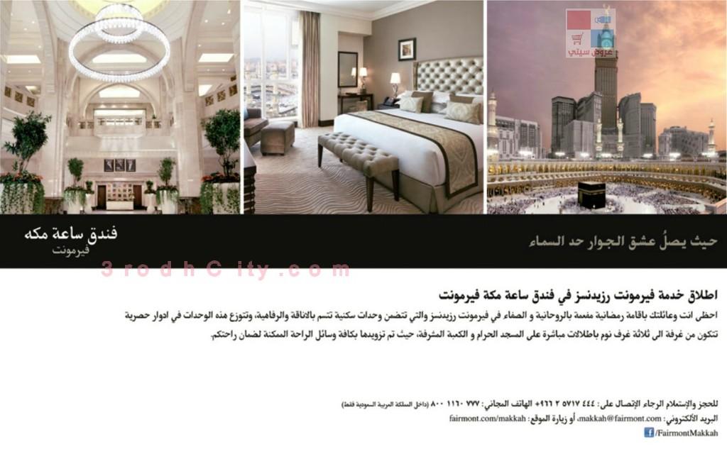 عروض فندق الساعه مكة في رمضان ٢٠١٤ 16e845.jpg
