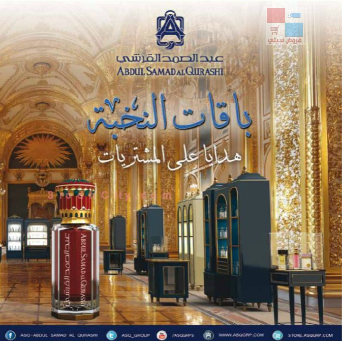 عروض عبدالصمد القرشي في رمضان ٢٠١٤م هدايا على المشتريات 82e7.jpg