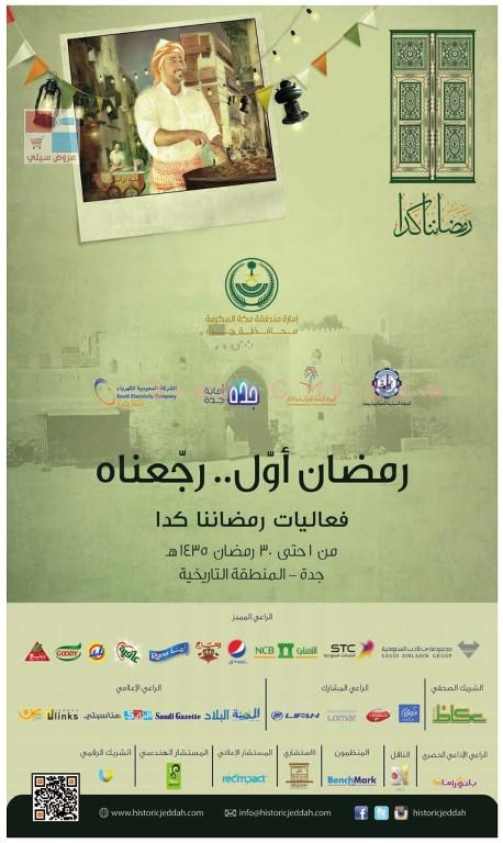 فعاليات رمضاننا كدا في جدة المنطة التاريخيه مستمرة الى ٣٠ رمضان my5a.jpg