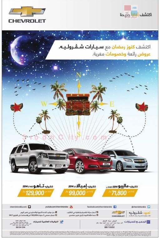 عروض سيارات شفرولية ٢٠١٤ في رمضان مع الجميح للسيارات 1f3kt.jpg