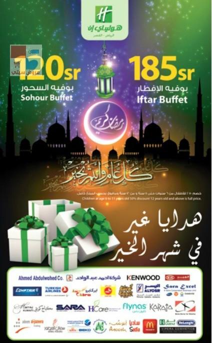 هوليدي أن عروض على بوفية الأفطار وبوفية السحور خلال شهر رمضان المبارك 7zc4p.jpg