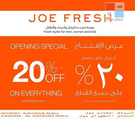 عروض افتتاح ماركة جو فريش في الرياض والخبر تنزيلات وخصومات ٢٠٪ g0xwc.jpg
