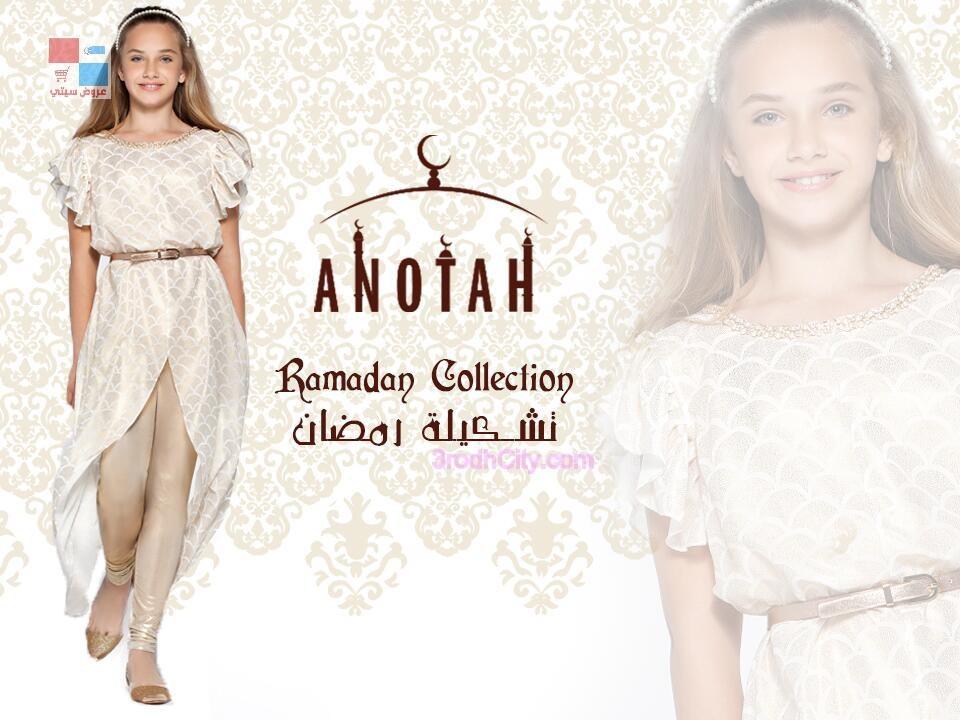 وصول تشكيلة ازياء رمضان لدى ماركة انوتا بجميع فروعهم بالسعودية bp5t.jpg
