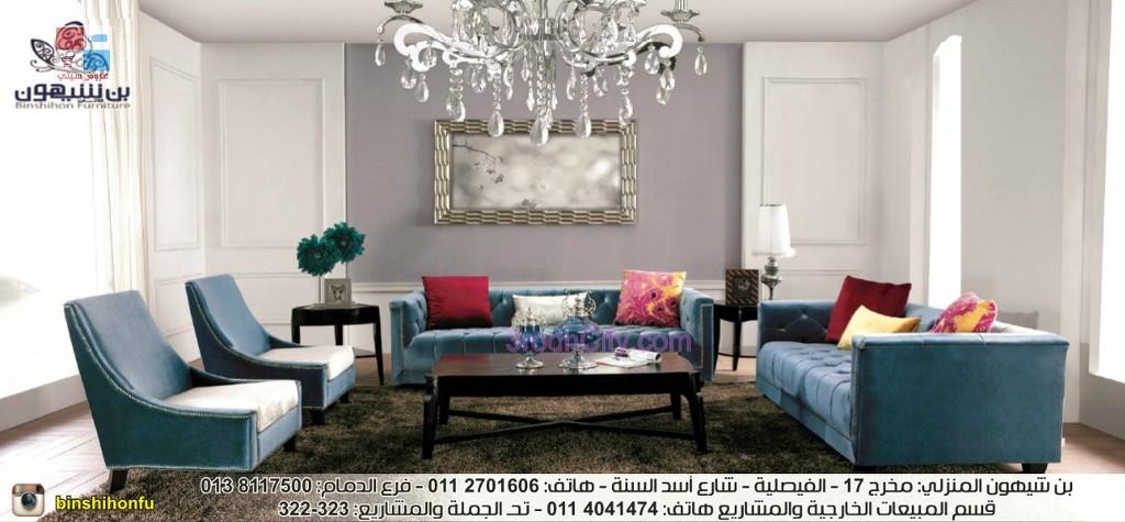 جديد بن شيهون المنزلي للاثاث وللمفروشات في الرياض والدمام 1g3wo.jpg