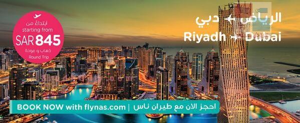 عروض ناس سافر من الرياض إلى دبي ابتداءً من 845 ر.س السعر ذهاب وعودة bzb3d.jpg
