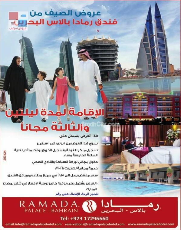عروض فندق رمادا بالاس البحرين احجز ليلتين والثالثه مجاناً gzt59.jpg