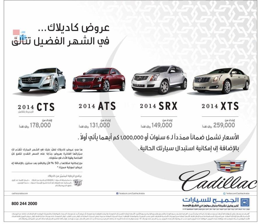 عروض كاديلاك في رمضان من الجميع للسيارات wvpeq.jpg