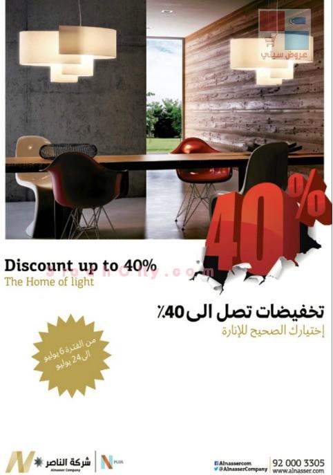 عروض الناصر للإنارة في الرياض تنزيلات لغاية ٤٠٪ fmt5l.jpg