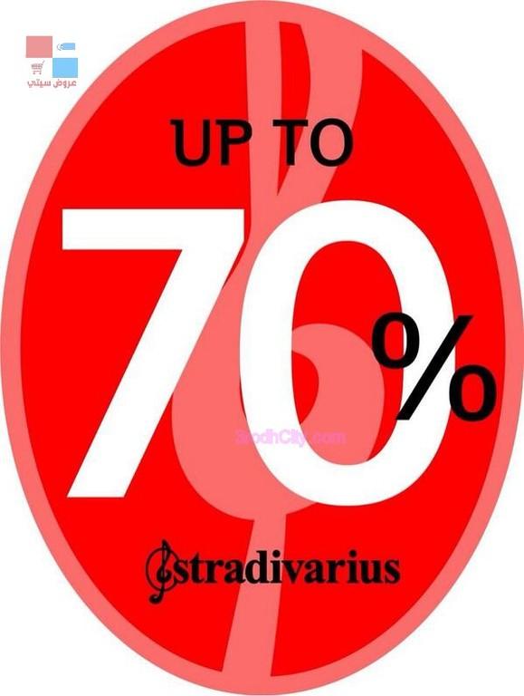 تخفيضات حتى 70% لدى ماركة ستراديفاريوس بجميع فروعهم بالسعودية h04kh.jpg
