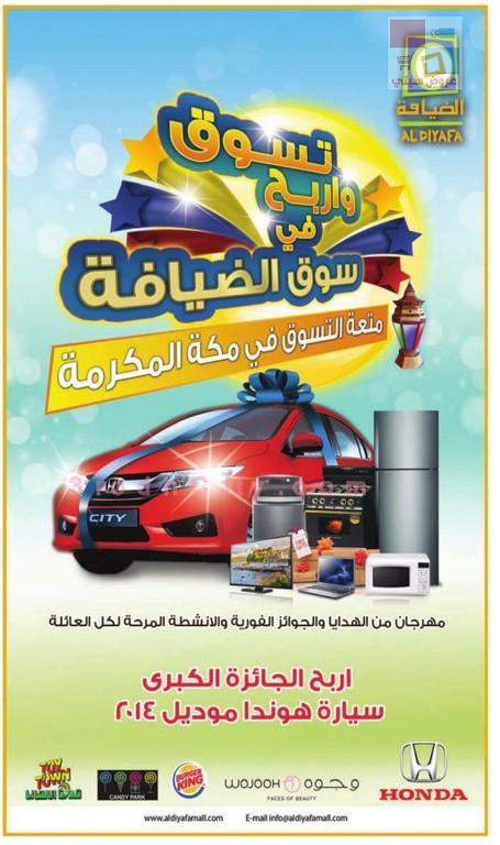 عروض الضيافة مول في مكة المكرمة تسوق واربح جوائز قيمة vq70.jpg
