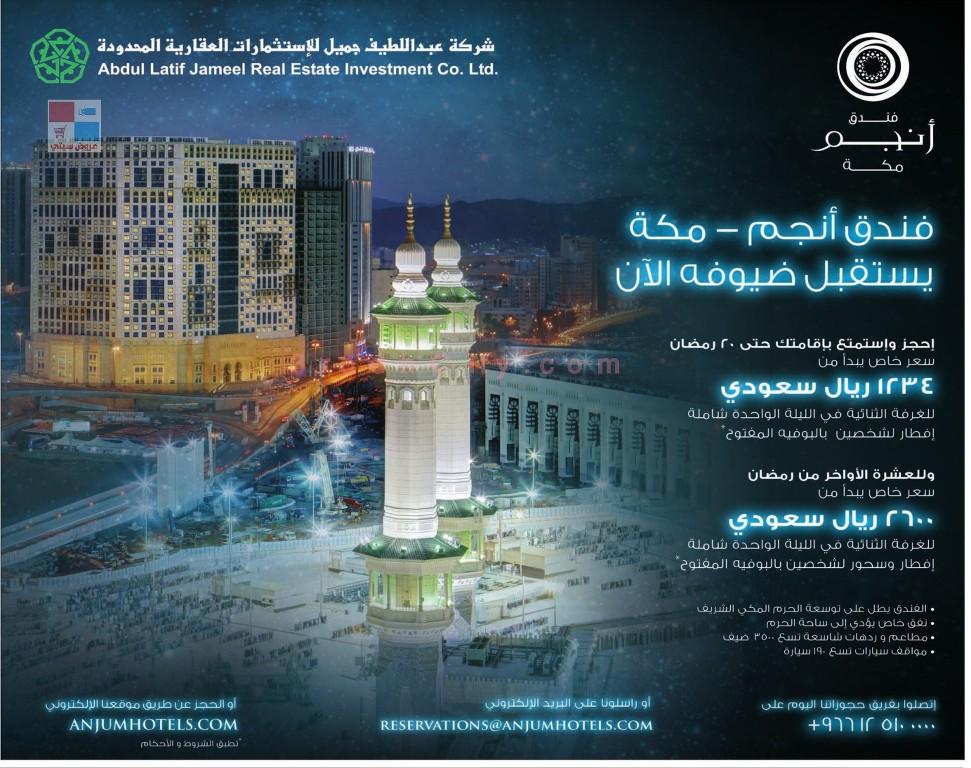 فندق انجم مكة anjun hotels - يستقبل ضيوفه الأن مع عروض خاصه 4v95.jpg