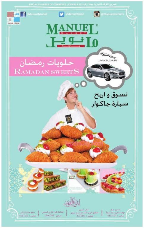 عروض حلويات رمضان لدى مانويل تسوق واربح سيارة جاكور xy6a.jpg